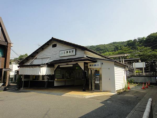 北鎌倉車站