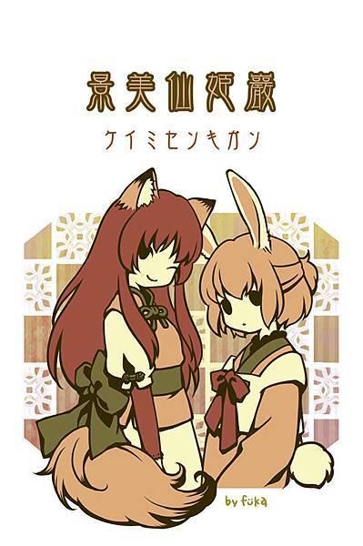 狐仙紙袋1.jpg