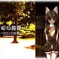 2010狐仙秋裝