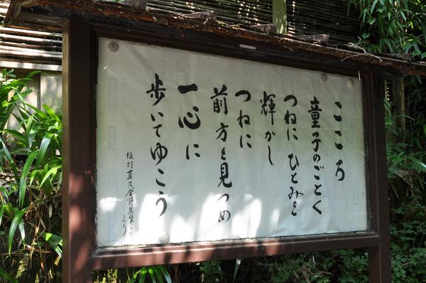 圓覺寺內看板
