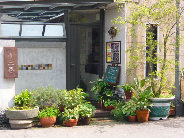 十三巷餐廳-2.jpg