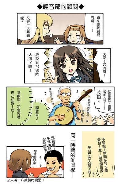 K-ON-cape7-1.jpg
