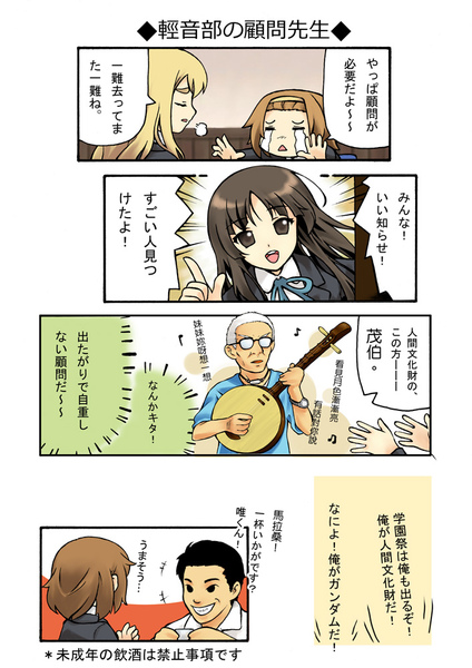 K-ON-cape7-JP.jpg