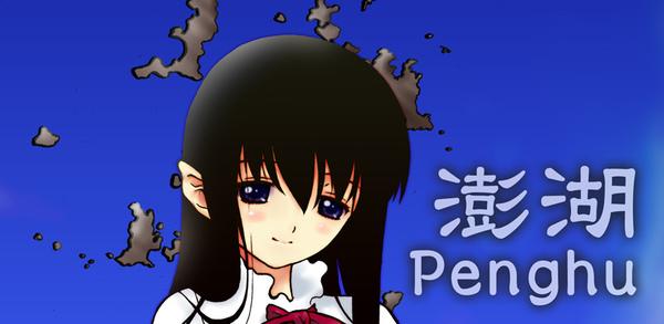 penghu-top.jpg
