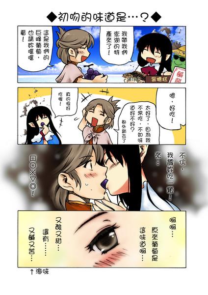 澎湖擬人漫畫-彰化-.jpg