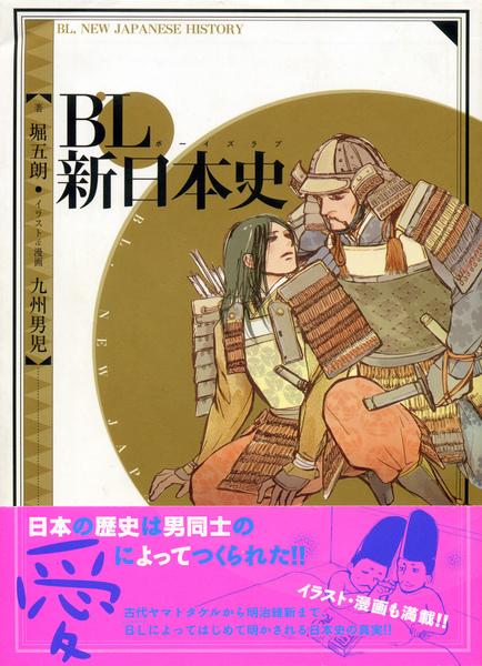 BL新日本史.jpg