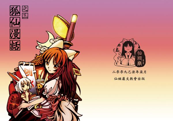 狐仙漫話之三封面