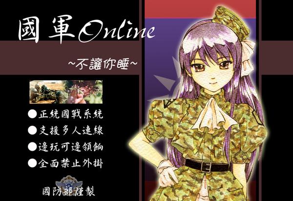 國軍online.jpg