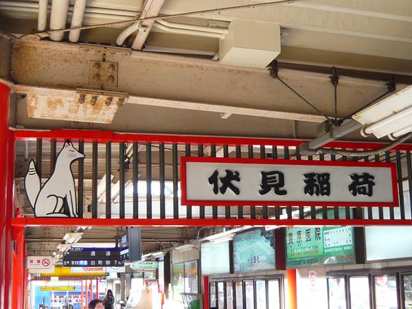 0908伏見稻荷車站-1.jpg