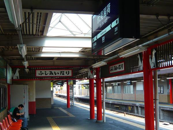 0908伏見稻荷車站-3.jpg