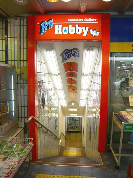 0909京都模型店B's Hobby.jpg