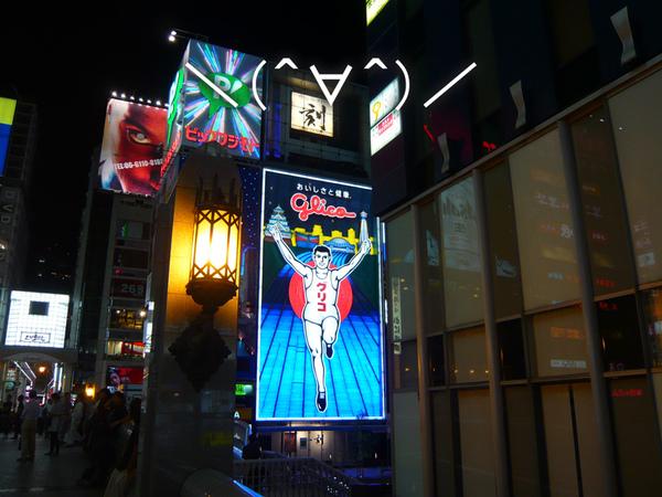 0909大阪心齋橋.jpg