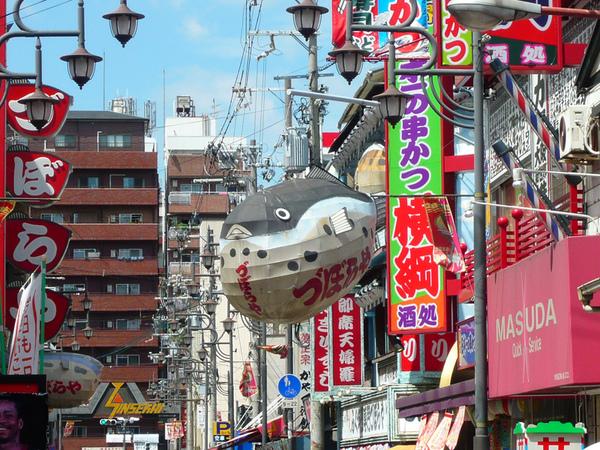 0910大阪新世界.jpg