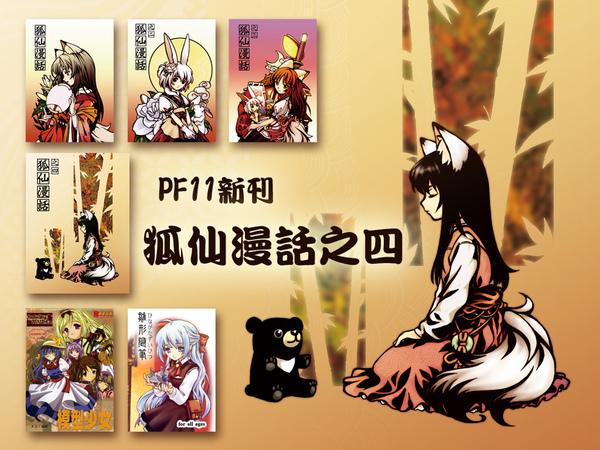 PF11販售物.jpg