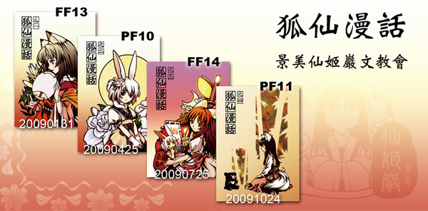 狐仙漫話1~4