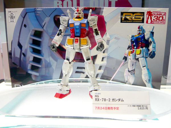 RG Gundam.jpg