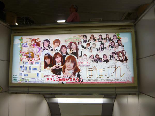 akiba station.jpg