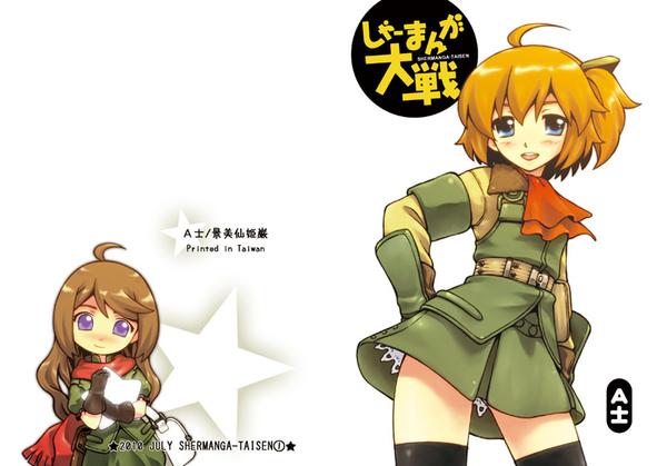 謝爾漫畫大戰封面