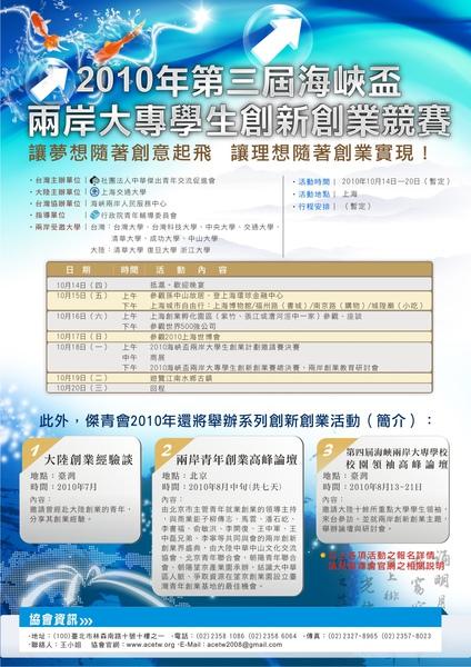 2010年創新創業活動海報.jpg