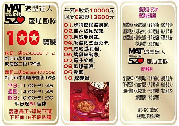 MAT520美特之約造型達人-成功一店-泰和二店-婚禮-1