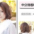 MAT520美特之約-泰和二店-韓風時尚捲套餐-6
