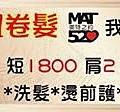 MAT520美特之約造型達人-水光針韓風捲髮
