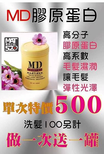MAT520美特之約造型達人–MD膠原蛋白護髮霜 500元 (洗髮100元另計)做一次送一罐優惠活動