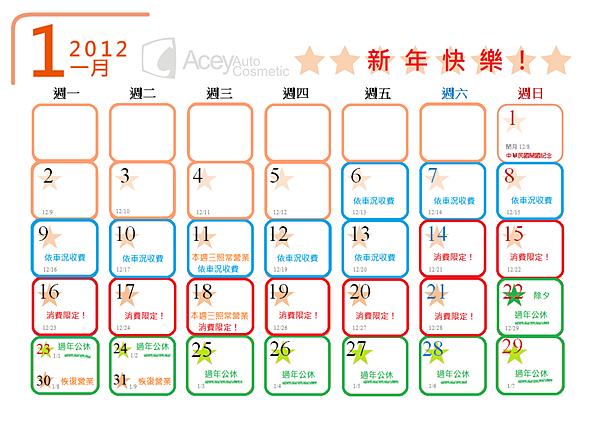 亞色2012.1過年營業時間&收費標準