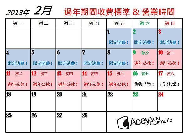 2013/2過年收費標準