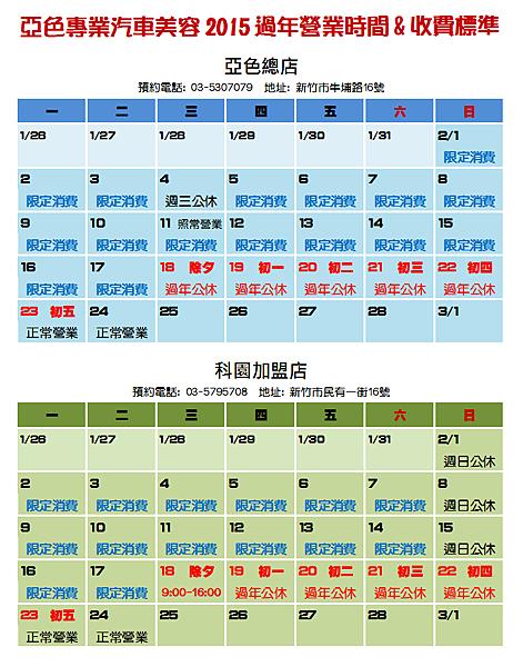 2015年過年營業時間