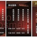 2016亞色價目表
