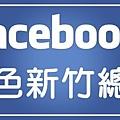 FB總_亞色總店