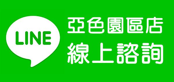 LINE_亞色園區店