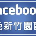 FB_亞色園區店