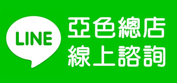 LINE_亞色總店