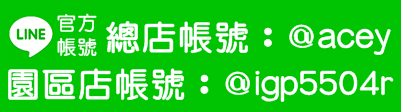 LINE帳號2.png