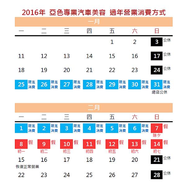 2016亞色專業汽車美容_過年營業消費方式.png