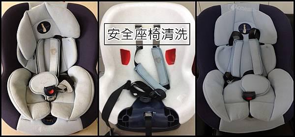 亞色專業汽車美容_安全座椅清洗 (3).jpg