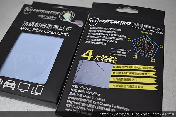 FCT快鍍膜2017產品發表會14.JPG