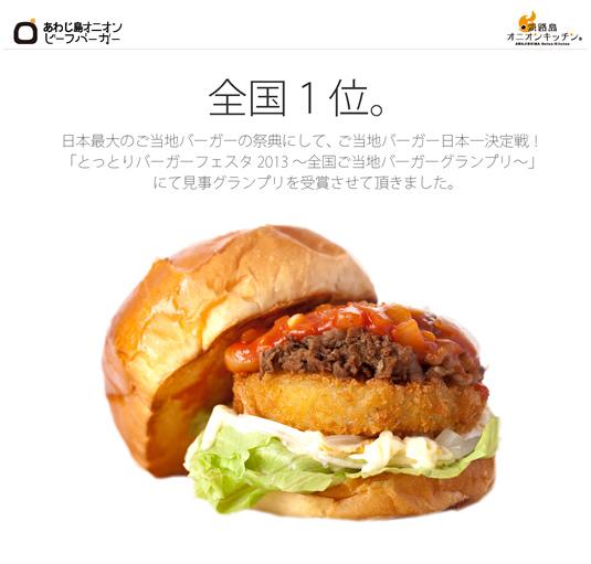 burger201210_1