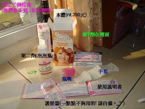 Prttia 泡沫染髮劑內容一覽