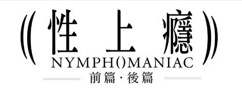 Nymphomaniac_logo.jpg