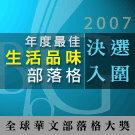 部落格2007大獎決選.jpg