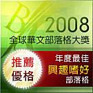 部落格2008大獎優格.jpg
