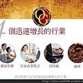 OG Opportunity PPT_Taiwan 0816_頁面_03.jpg