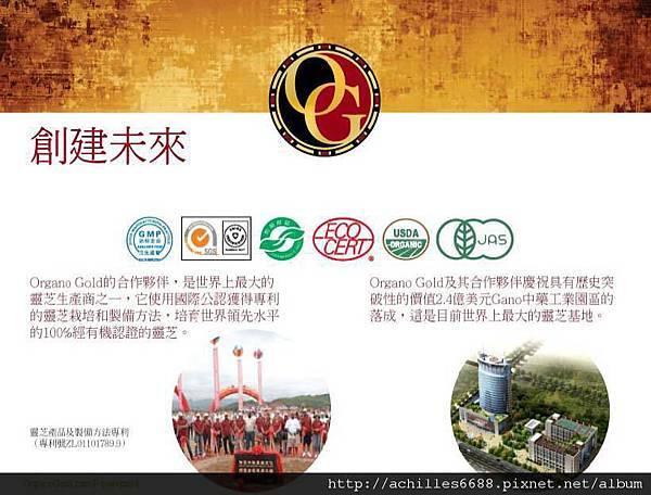 OG Opportunity PPT_Taiwan 0816_頁面_07.jpg
