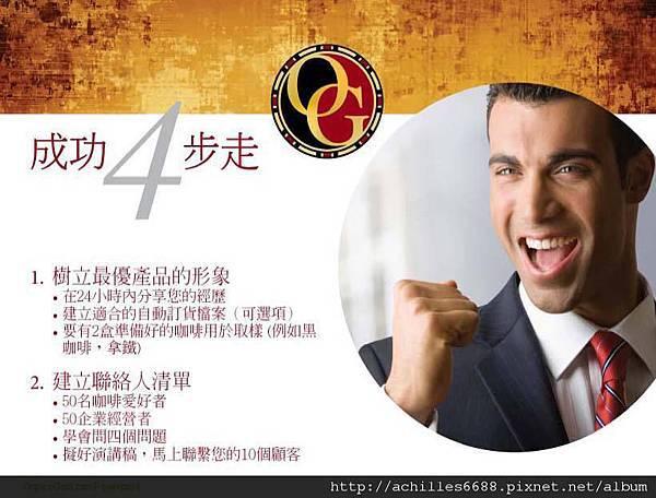 OG Opportunity PPT_Taiwan 0816_頁面_22.jpg