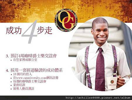 OG Opportunity PPT_Taiwan 0816_頁面_23.jpg