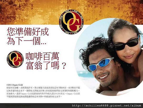 OG Opportunity PPT_Taiwan 0816_頁面_27.jpg