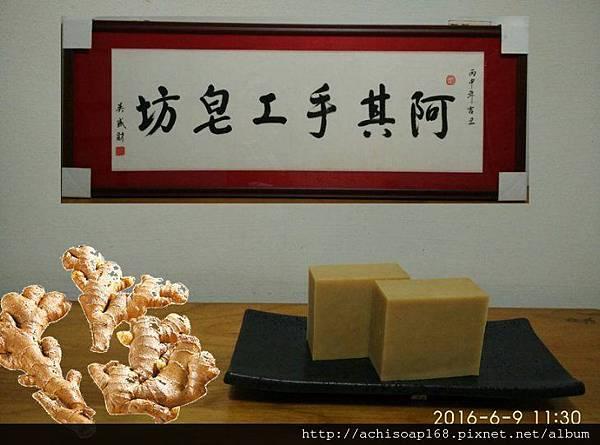 竹薑皂.jpg